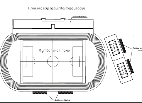 Более 79 млн. рублей выделено на капитальный ремонт стадиона «Труд» в Клинцах