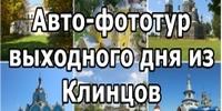Авто-фототур №2 выходного дня из Клинцов: «Открой для себя настоящую Россию»