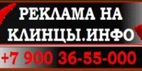 Эффективная реклама в Клинцах