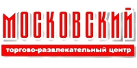 Торгово-развлекательный центр «Московский»